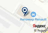 «Автомир, автосалон, официальный дилер Renault» на Яндекс карте Москвы