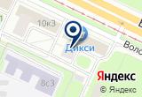 «Штос, бильярдный клуб» на Яндекс карте Москвы