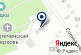 «Пожарная часть №311» на Яндекс карте