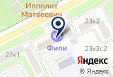 «АСТ ГОФ ***» на Яндекс карте