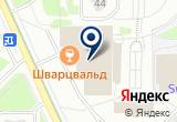 «Шварцвальд, сеть ресторанов» на Яндекс карте Москвы