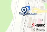 «Львовская» на Яндекс карте