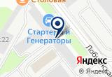 «Электропечь, торгово-производственная компания» на Яндекс карте Москвы