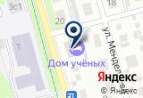 «Дом ученых - сеть гостиниц Подмосковья» на Яндекс карте