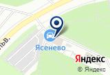 «Ясенево техцентр» на Яндекс карте Москвы