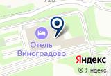 «HOLIDAY INN MOSCOW - VINOGRADOVO ****» на Яндекс карте