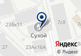 «ОКБ СУХОГО АЭРОКЛУБ» на Яндекс карте