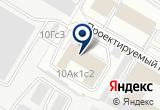 «Российский Сертификационный Центр, ООО РСЦ» на Яндекс карте Москвы