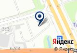 «Юст-Сервис, автосервис» на Яндекс карте Москвы