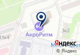 «ЦЕНТРАЛЬНЫЙ КОМИТЕТ РОССИЙСКОГО ОБЩЕСТВА КРАСНОГО КРЕСТА» на Яндекс карте