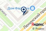 «ЮГО-ЗАПАДНОГО АО ЛЕНИНСКОЕ ОБЩЕСТВО ОХОТНИКОВ И РЫБОЛОВОВ» на Яндекс карте