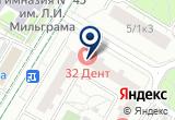 «Реставрация зубов в 32 Дент, OOO» на Яндекс карте