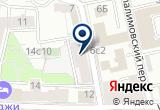 «Orange Hostel» на Яндекс карте