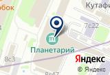«МОСКОВСКИЙ ГОРОДСКОЙ ПЛАНЕТАРИЙ» на Яндекс карте