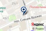«Таможенная карта, ООО» на Яндекс карте Москвы