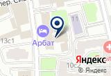 «АРБАТ ГОСТИНИЧНЫЙ КОМПЛЕКС» на Яндекс карте