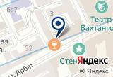 «ЗООМАГАЗИН НА АРБАТЕ» на Яндекс карте