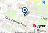«ARTIST HOSTEL НА АРБАТЕ, ООО» на Яндекс карте