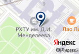 «Технопарк рхту им. Д.И. менделеева» на Яндекс карте Москвы