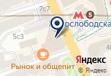 «Энергостройкомплект-М, строительно-инвестиционная компания» на Яндекс карте Москвы