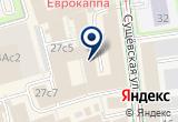 «ПРОЕКТ НЕЙРОН, компания по организации квестов» на Яндекс карте Москвы