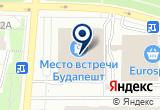 «БУДАПЕШТ» на Яндекс карте
