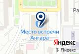 «АНГАРА» на Яндекс карте