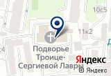 «Троицкая книга церковная лавка» на Яндекс карте Москвы