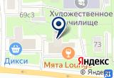 «Cezon, интернет-магазин» на Яндекс карте Москвы