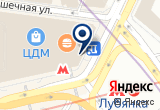 «Формула Кино на Лубянке, сеть кинотеатров» на Яндекс карте Москвы