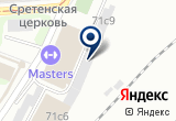 «ЮЕ-ИНТЕРНЕЙШНЛ, торговая компания» на Яндекс карте Москвы