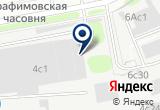 «Управление механизации и автотранспорта №1, ОАО Спецмонтажмеханизация, филиал в г. Москве» на Яндекс карте Москвы