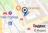 «Китай-Город, торгово-деловой центр» на Яндекс карте Москвы