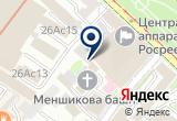 «Церих кэпитал менеджмент дополнительный офис, ЗАО» на Яндекс карте Москвы