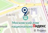 «Юстра, юридическая фирма» на Яндекс карте Москвы