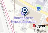 «15-й шар, бильярдный клуб-ресторан» на Яндекс карте Москвы