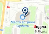 «ОРБИТА» на Яндекс карте
