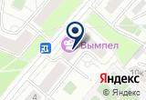 «Вымпел» на Яндекс карте