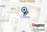 «АРТ-Сервис, ООО» на Яндекс карте