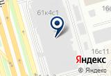 «Ювс-дизайн, авто-студия дизайна» на Яндекс карте Москвы