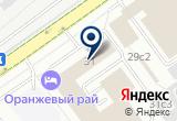 «ДЕВИЛОН» на Яндекс карте