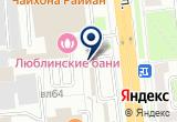 «Макс, автоателье» на Яндекс карте Москвы