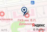 «ЮГО-ВОСТОЧНОГО АО РОДИЛЬНЫЙ ДОМ ПРИ ГКБ № 68» на Яндекс карте