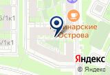 «Архивы документы и сервис» на Яндекс карте Москвы