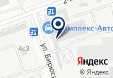 «Геркулес, автотранспортная компания» на Яндекс карте Москвы