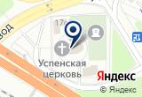 «Центр визовой и иммиграционной поддержки, ЧП» на Яндекс карте