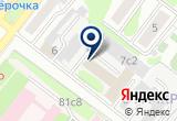 «Водоканал, МУП, аварийно-диспетчерская служба» на Яндекс карте
