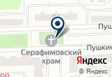 «Серафимовский Храм» на Яндекс карте