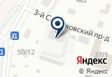 «Пушкинская районная эксплуатационная служба» на Яндекс карте