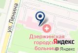 «Дзержинская Городская больница Патолого-анатомическое отд» на Yandex карте